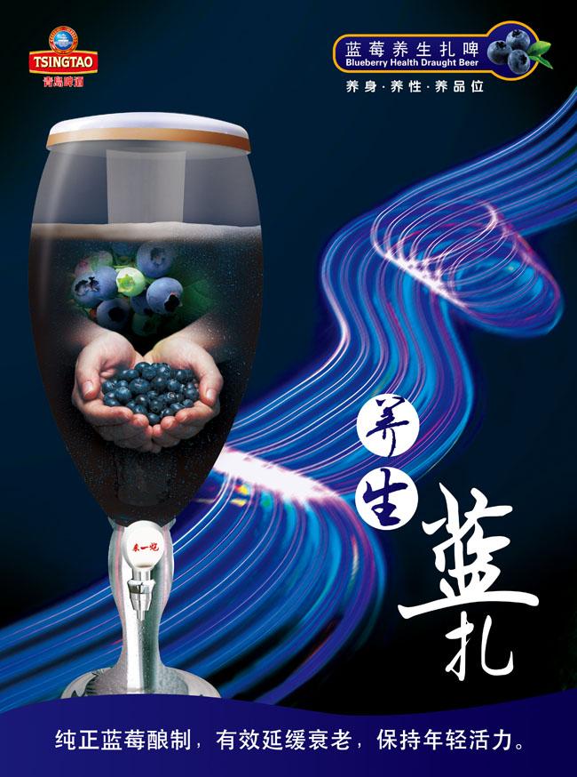 爱图首页 psd素材 广告海报 青岛扎啤 青岛啤酒 扎啤 绿色 餐饮 激情