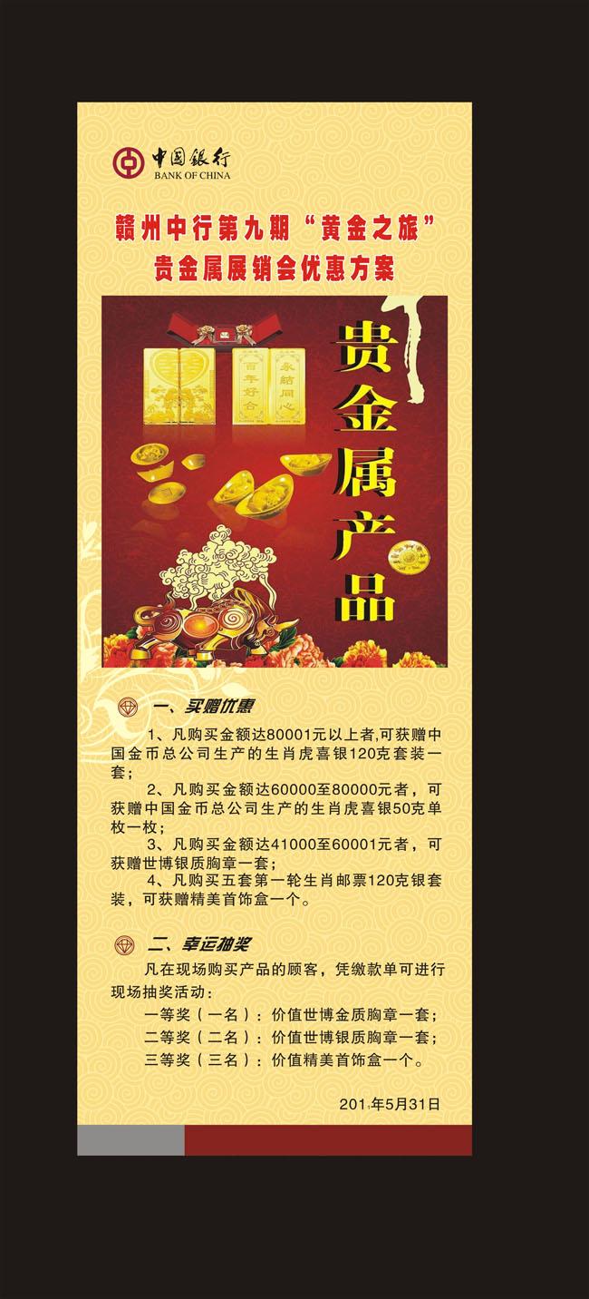 中国银行贵金属产品矢量素材