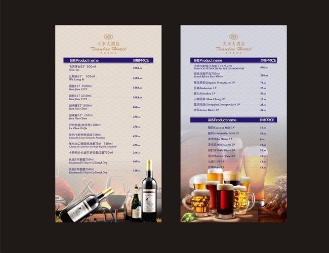 酒店酒水牌设计矢量素材图片