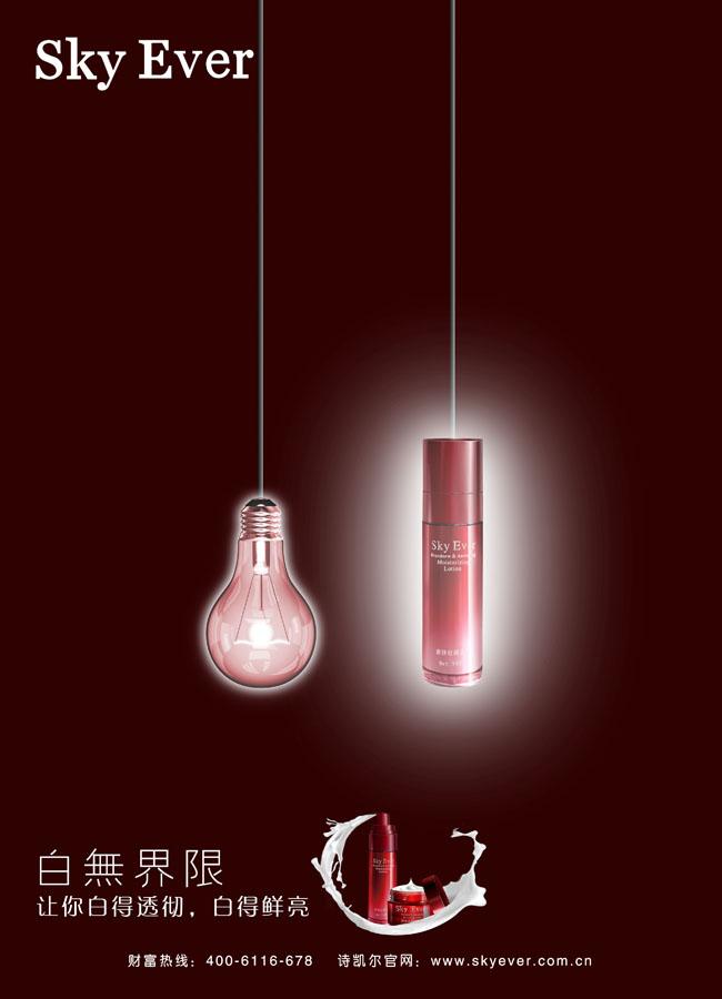 护肤品广告创意设计【相关词_ 广告创意设计】