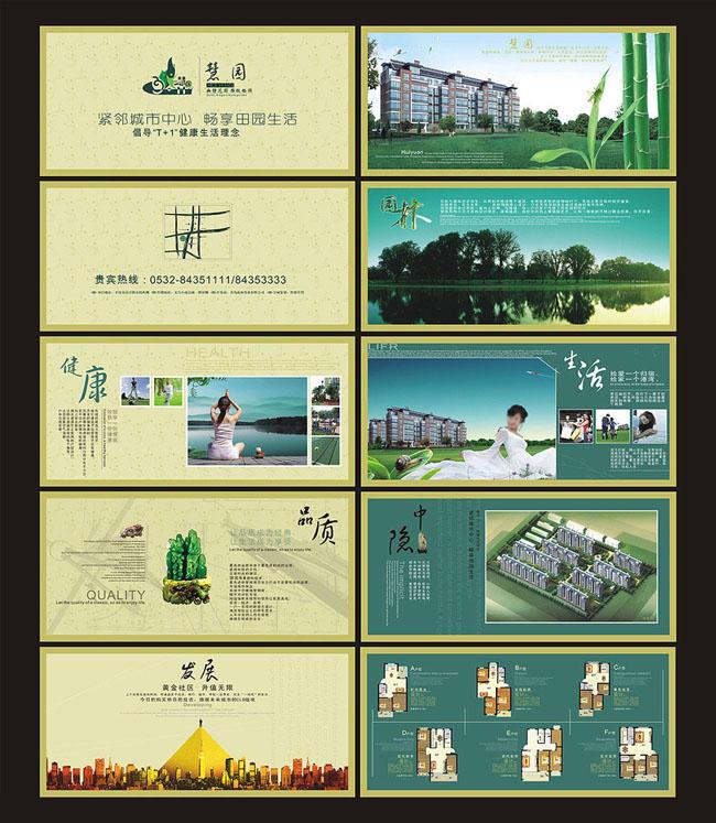 高档房地产楼书画册设计矢量素材 沁园春天地产建筑海报矢量素材