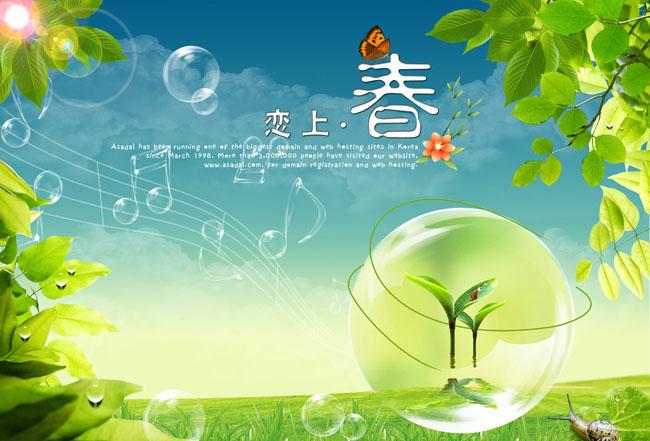 春天绿色阳光海报背景设计psd素材