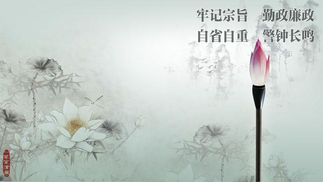 清廉防腐败水墨画psd素材