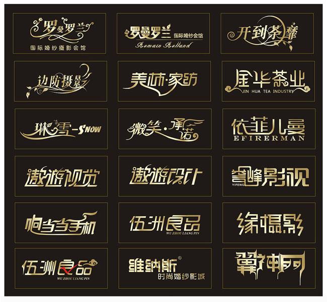 艺术字LOGO字体设计矢量素材