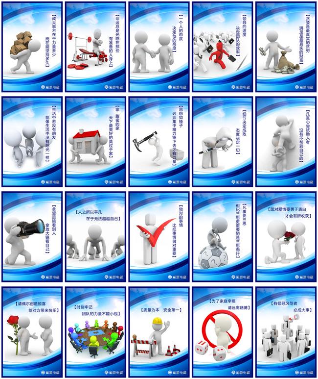 励志小人矢量图标素材_企业文化展板PSD分层素材 - 爱图网设计图片素材下载