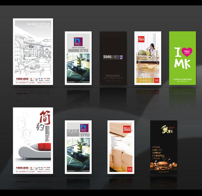 家具广场品牌宣传海报矢量素材