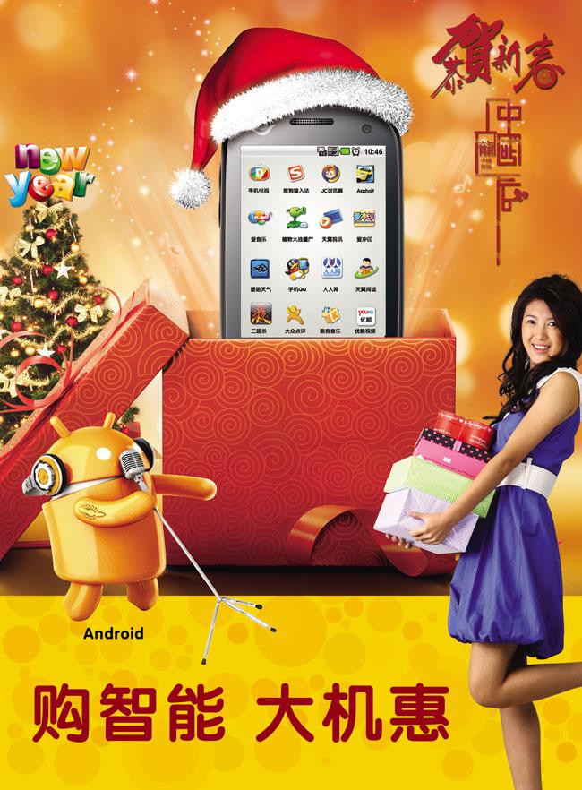 智能安卓大机惠广告psd素材