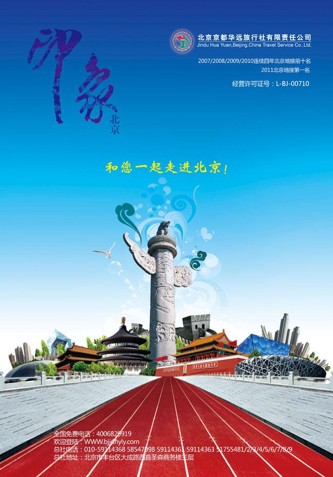 印象北京旅游海报psd素材
