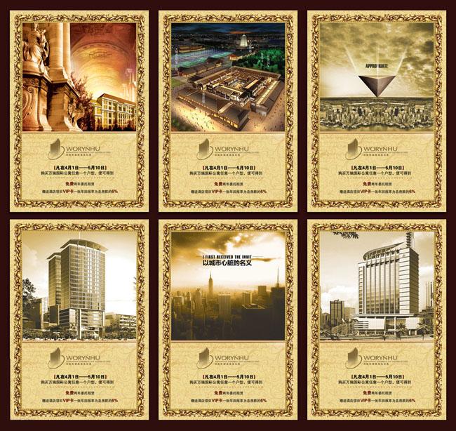 房地产素材 房地产画册 高楼 楼盘销售 水岸房地产广告 地产广告 欧式