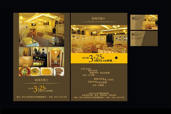 茶餐厅dm单海报亚博娱乐平台唯一官网授权矢量素材