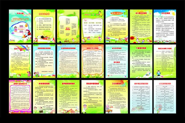 幼儿园各类制度展板矢量素材图片
