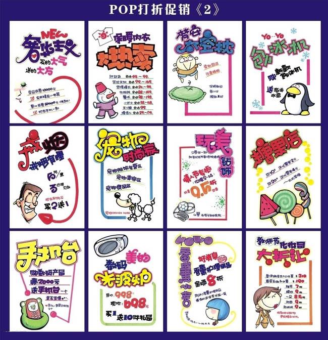潮流pop手绘字体矢量素材 手绘卡通人物矢量素材 可爱卡通动物矢量