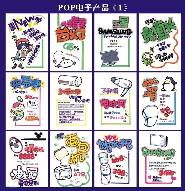 爱图首页 矢量素材 其它类别 pop手绘字体 pop 卡通人物 手绘 卡通