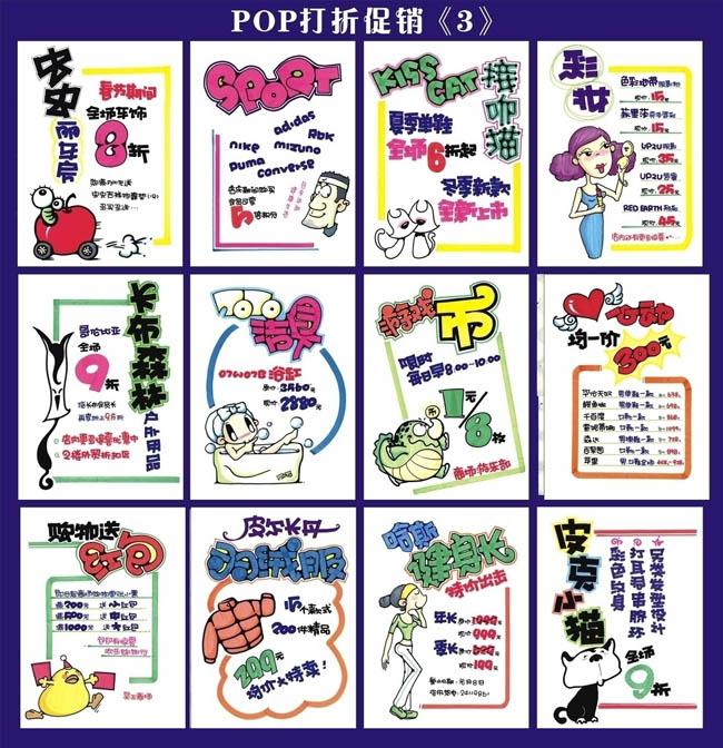 女人节pop手绘海报