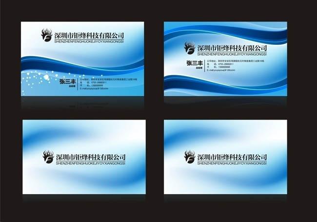 简约蓝色科技背景名片卡片设计矢量素材图片