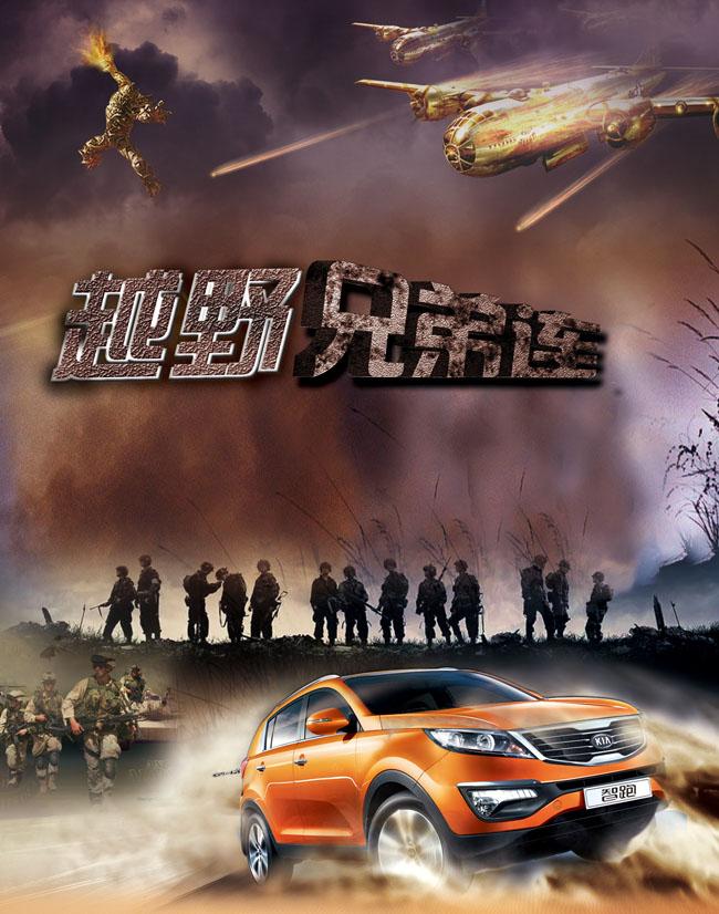 广告海报 > 素材信息   关键字: 智跑海报智跑狮跑汽车兄弟连越野沙漠