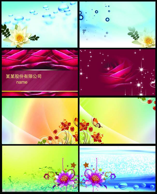 梦幻背景美容名片卡片设计psd素材