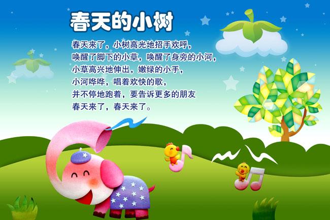psd素材 展板模板 幼儿园展板 春天的小树幼儿园展板psd 卡通动物
