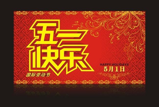 祥云图案五一劳动节海报背景矢量素材