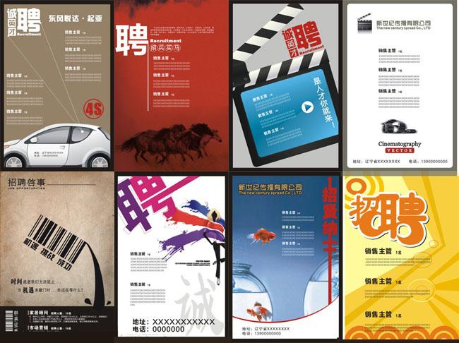 汽车鱼电影创意招聘海报海报设计广告设计矢量素材