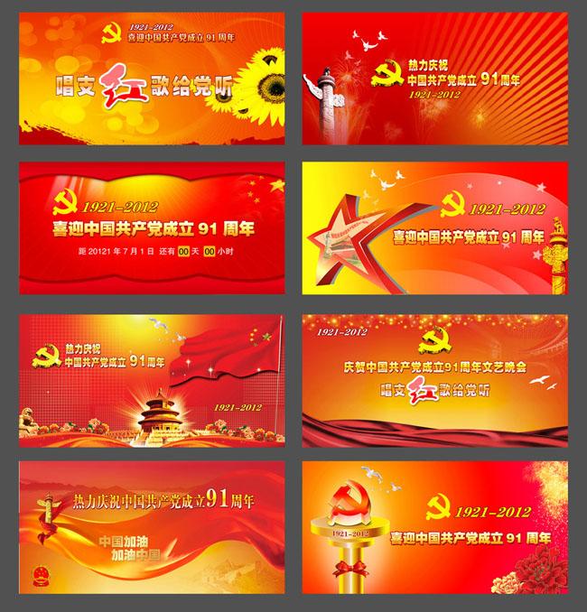 七一八一的手抄报_建党周年板报展板模板设计PSD素材 - 爱图网设计图片素材下载