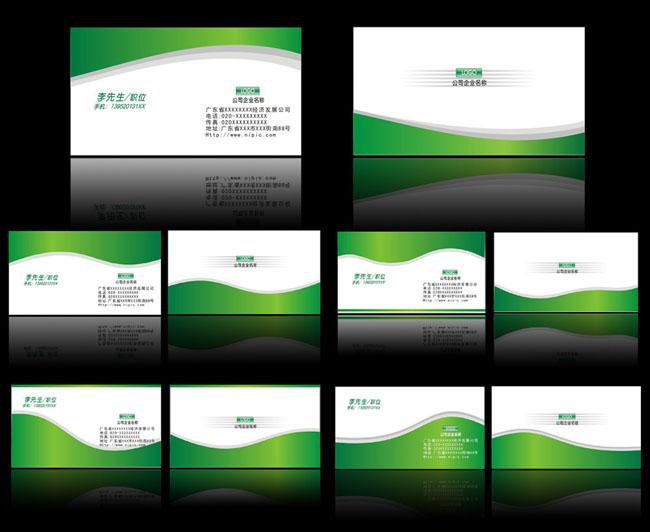 的企业名片模板矢量图 爱图网设计图片素材下载图片