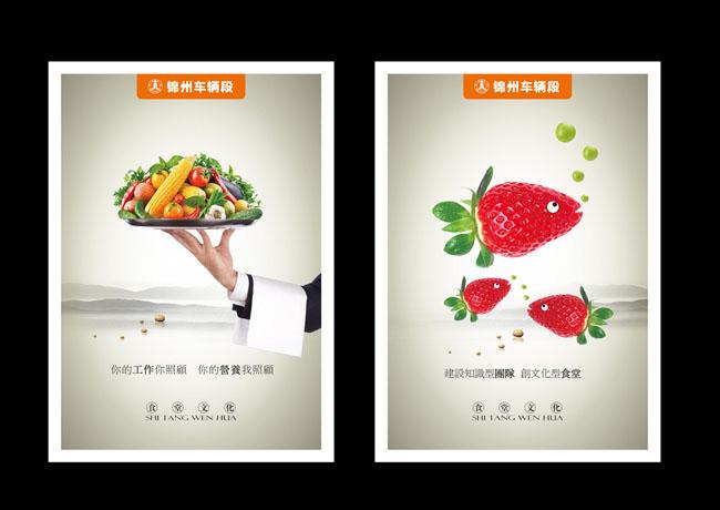 关于食堂的海报_