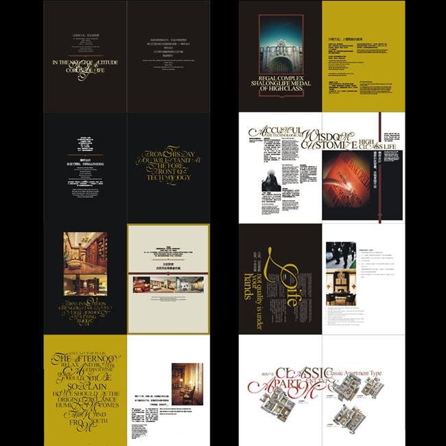 欧式房地产画册设计矢量素材