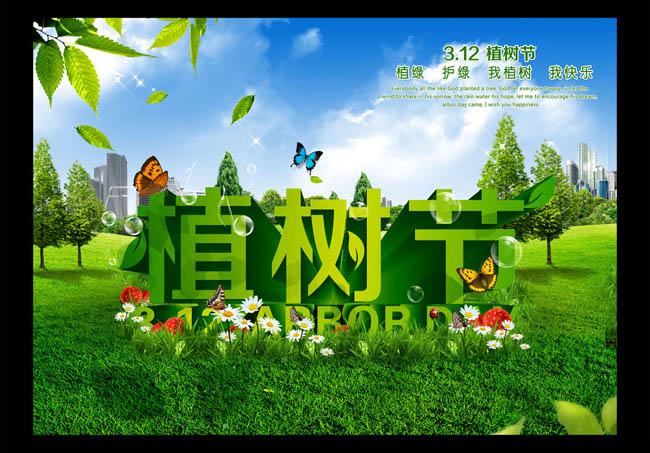 312植树节海报设计psd素材