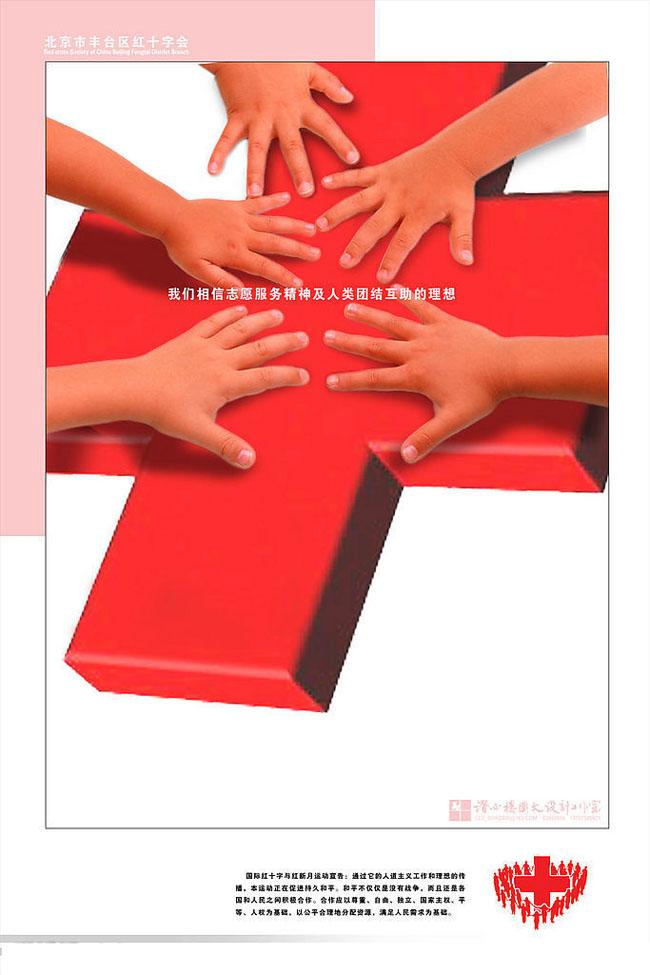 红十字会宣传海报设计psd素材