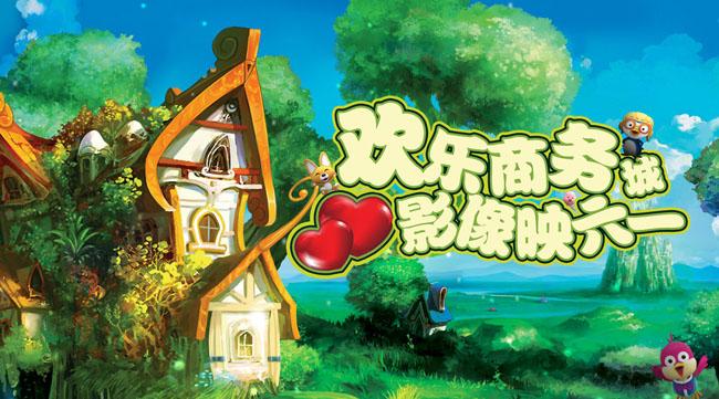 卡通梦幻六一儿童节背景psd素材