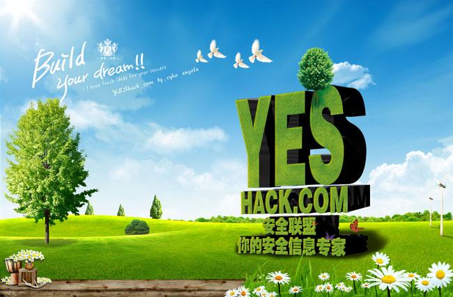 创意设计花朵草地树木鸽子云朵阳光菊花小草海报设计广告设计模板源