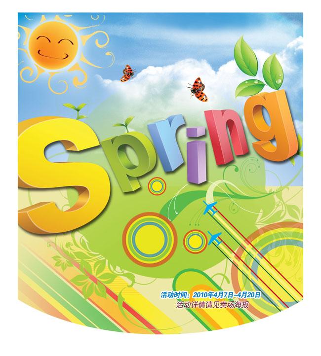 爱图首页 psd素材 广告海报 > 素材信息   关键字: 春季pop春天海报