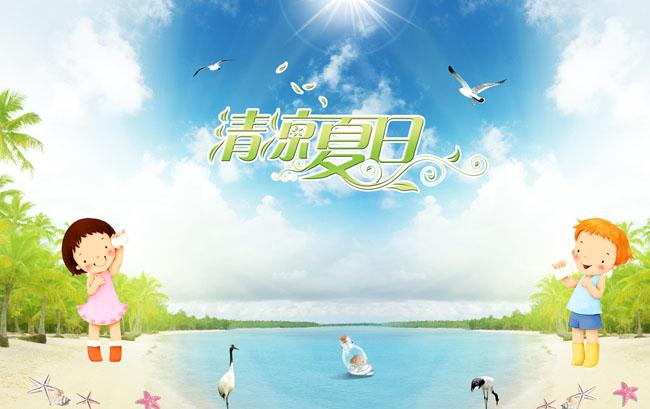 可爱小孩清凉夏日海报设计psd素材