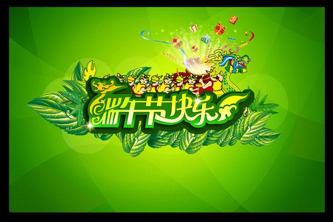 端午节绿色海报背景设计psd素材图片