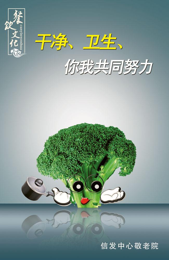 餐饮文化创意广告psd素材 - 爱图网设计图片素材下载