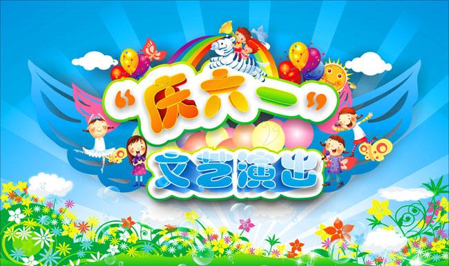 61儿童节文艺演出卡通海报psd源文件; 文艺晚会海报; 节提示牌设计