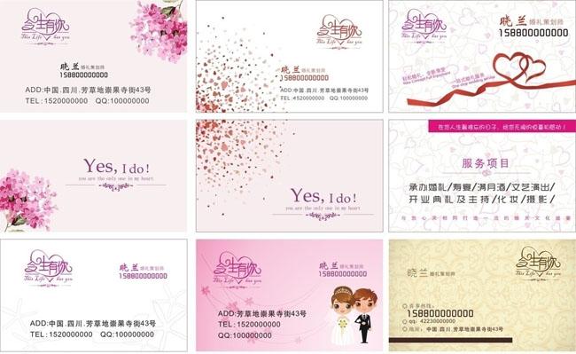 粉红婚礼婚庆名片卡片设计矢量素材