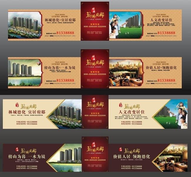 挨亚洲综合_房地产围墙广告海报设计矢量素材