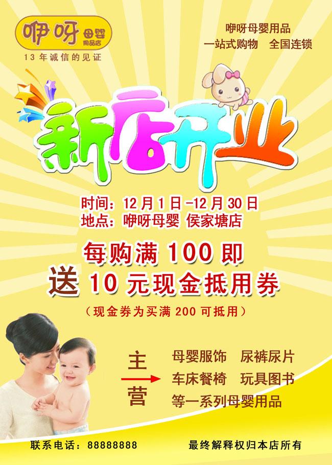 母婴海报素材_母亲节母婴用品店促销海报设计模板下载编号