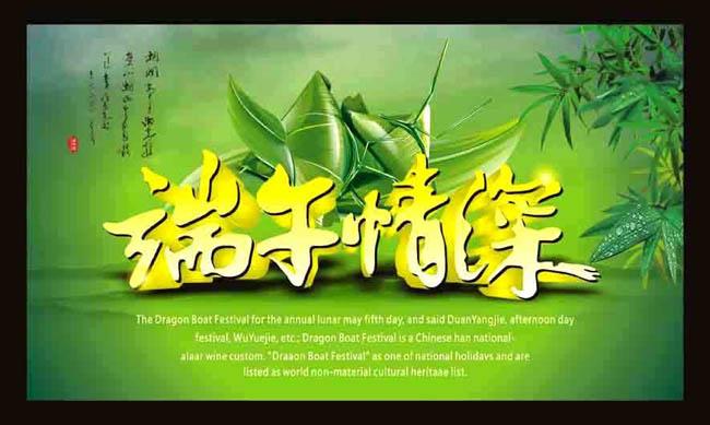 端午佳节粽飘香海报背景矢量素材图片