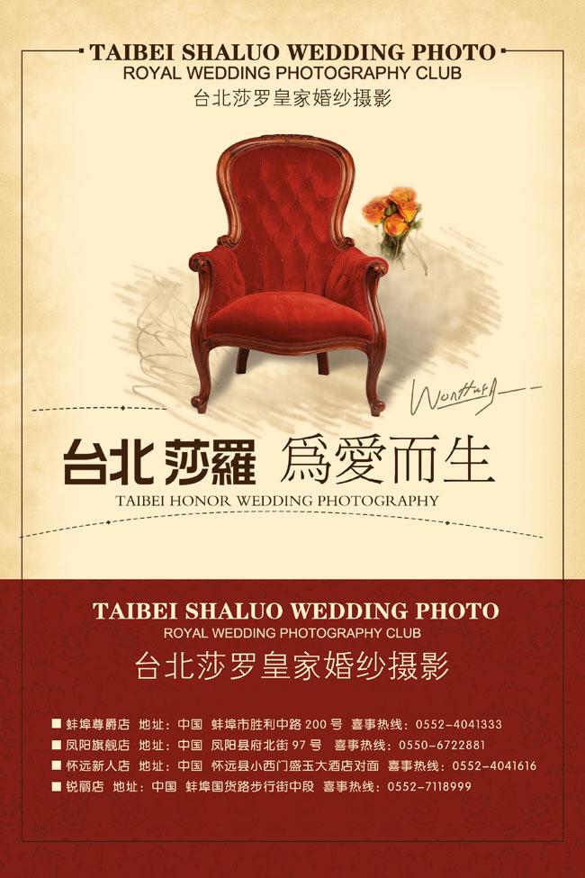 台北莎罗婚纱摄影店海报婚纱店海报欧式椅