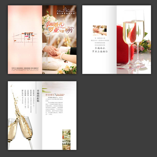 婚庆婚纱宣传dm单海报设计psd素材