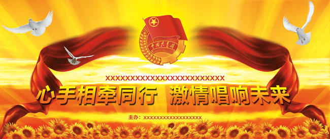 青岛滨海学院团徽
