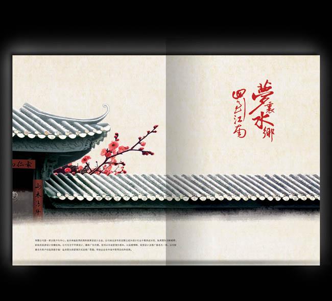 中国风画册封面设计psd素材