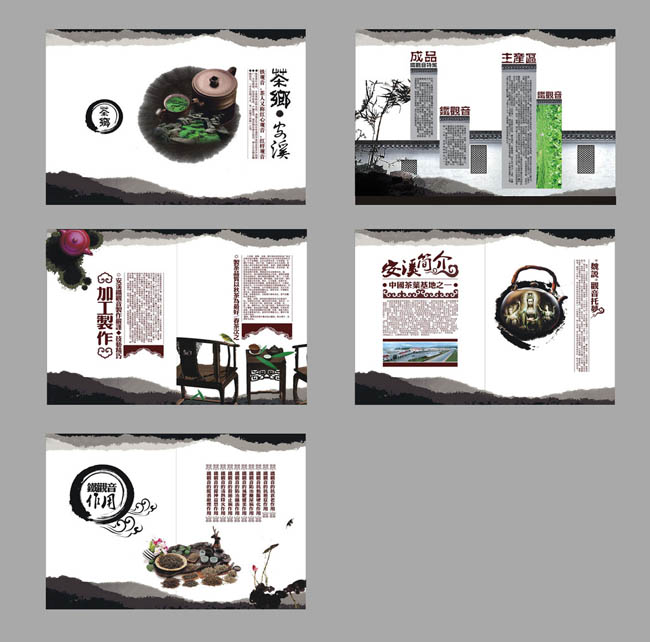 水墨茶文化画册设计矢量素材