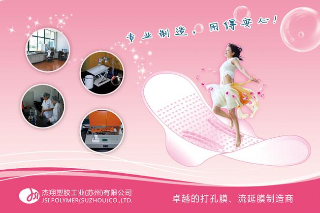 素材广告卫生巾美女psd舞蹈纹美女法令图片