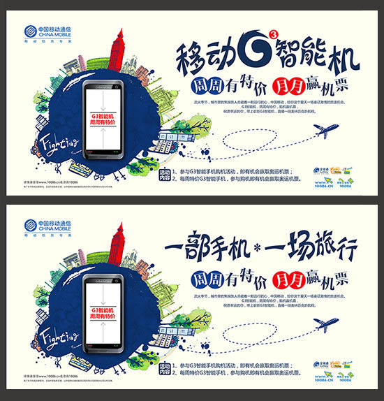 标头付玉飞手机海报设计移动dm单及海报海报设计广告
