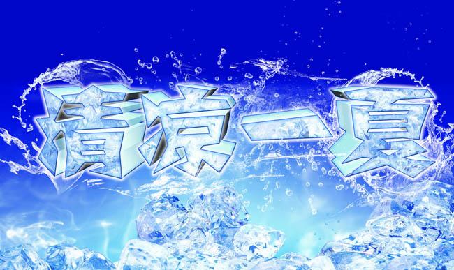 关键字: 清凉一夏清凉一夏立体字冰块冰水流线条气泡水气水珠海报图片
