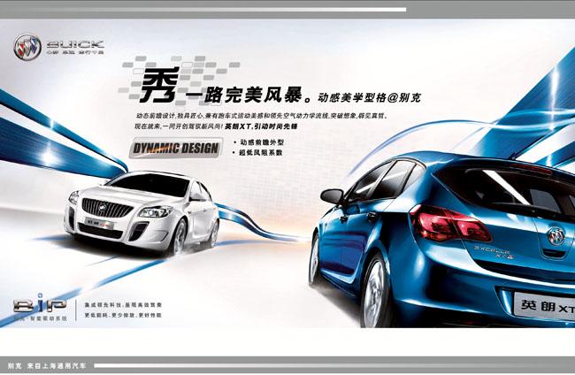 别克君越汽车广告海报psd素材 - 爱图网设计图片素材图片